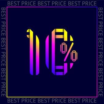 最高の価格枠でカラフルな10パーセント