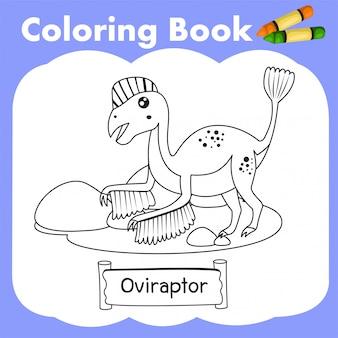 恐竜オビラプトルの塗り絵