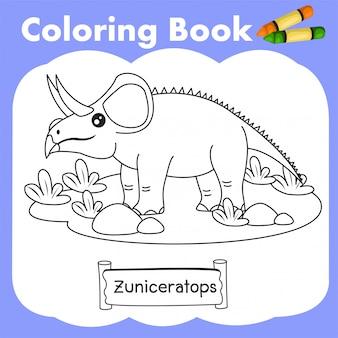塗り絵恐竜ズニケラトプス