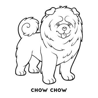 子供のための塗り絵犬の品種チャウチャウ Premiumベクター