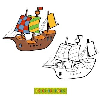 子供のための塗り絵、帆船