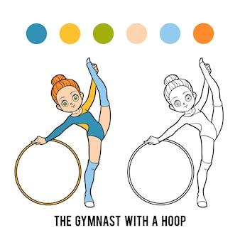 子供のための塗り絵、フープのある体操選手
