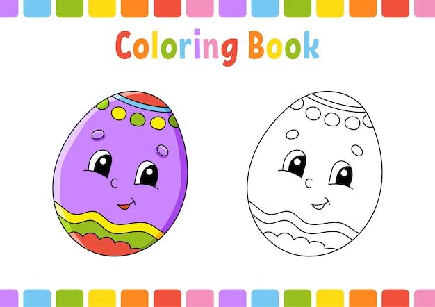 아이들을위한 색칠하기 책. 만화 캐릭터. 삽화. 프리미엄 벡터