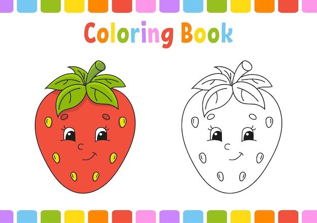 子供のための塗り絵漫画のキャラクター