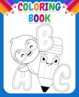 Книжка-раскраска для детей. мультфильм милый пингвин, держа карандаш с алфавитом