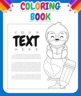 아이들을위한 색칠하기 책. 세계 지구에 앉아 만화 귀여운 펭귄