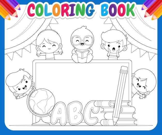 子供のための塗り絵。漫画ハッピーキッズとペンギン教育