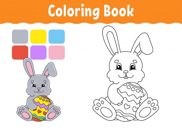 子供のための塗り絵。陽気なキャラクター。イースターのウサギ。かわいい漫画のスタイル。