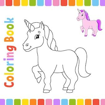 아이들을위한 색칠하기 책 쾌활한 캐릭터