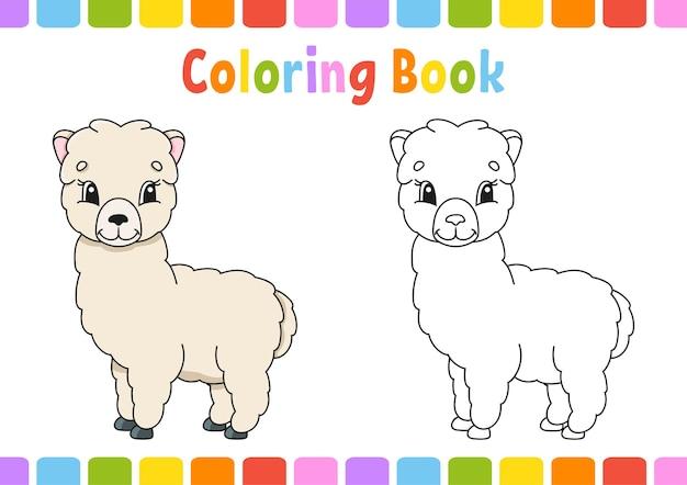 아이들을위한 색칠하기 책. 귀여운 알파카
