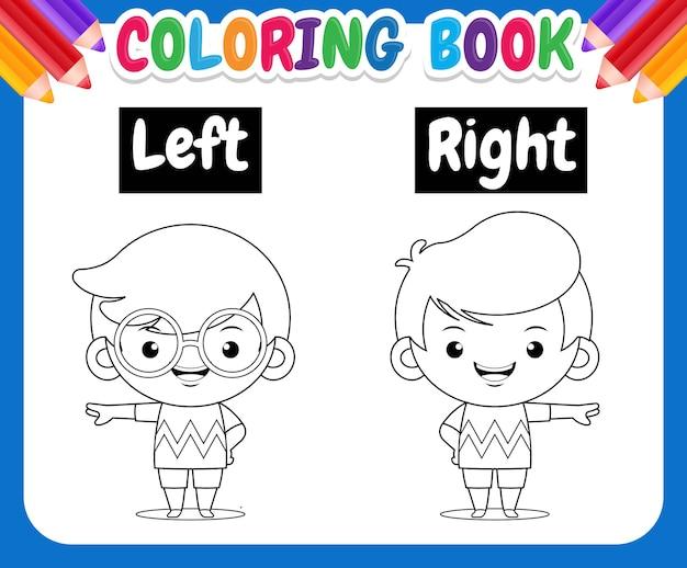 아이들을위한 색칠하기 책. 왼쪽 오른쪽 반대 귀여운 소년
