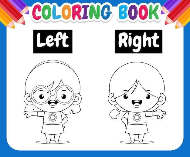 아이들을위한 색칠하기 책. 왼쪽 오른쪽 반대 귀여운 소녀