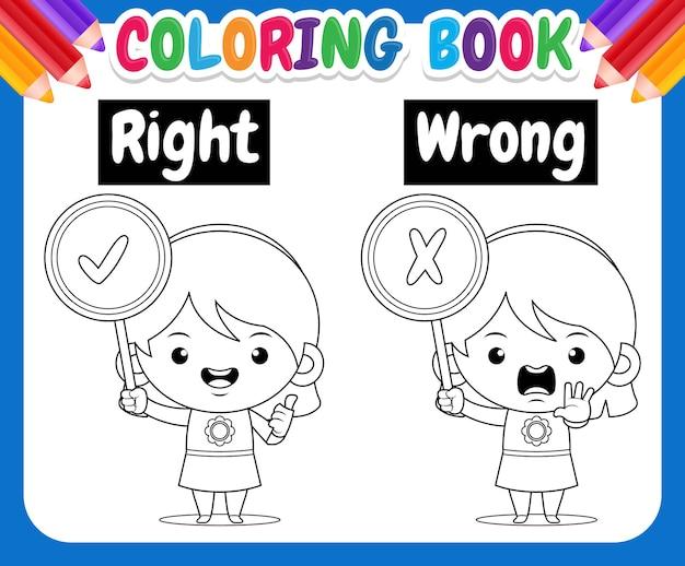 아이들을위한 색칠하기 책. 귀여운 소녀 반대 단어 바로 잘못