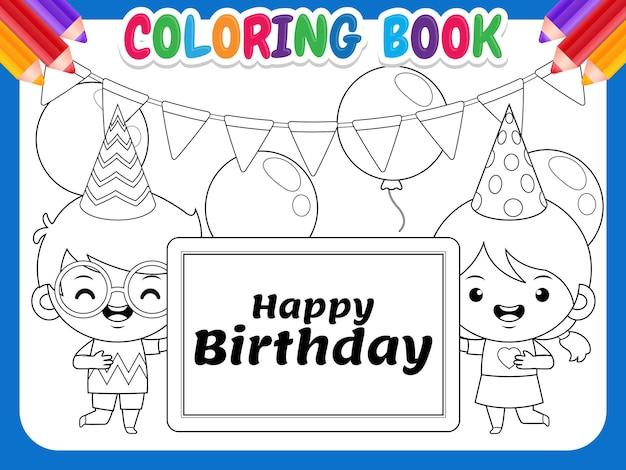 子供のための塗り絵かわいい子供たちが携帯電話のタブレットを持っているお誕生日おめでとう