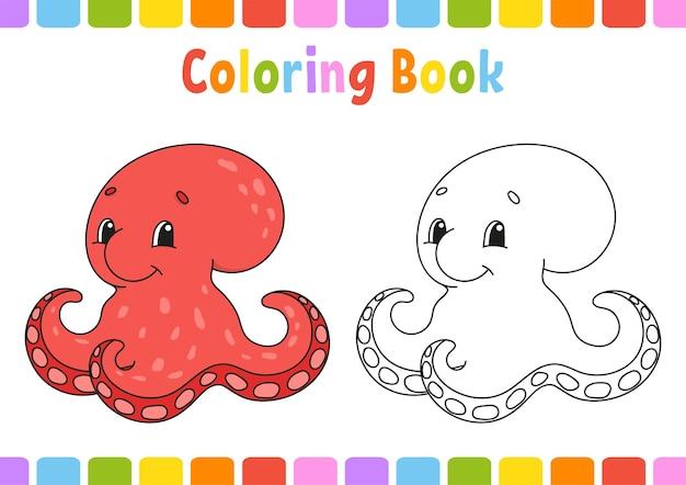 아이들을위한 색칠하기 책. 귀여운 문어