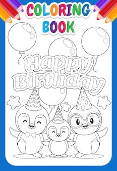 子供のための塗り絵。かわいいペンギン家族お誕生日おめでとう漫画