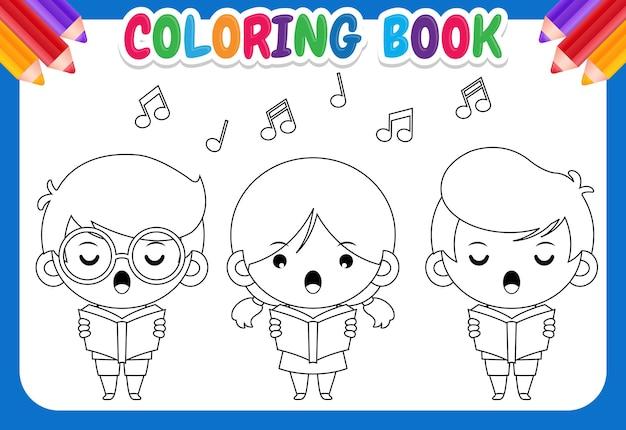 아이들을위한 색칠하기 책. 합창단 그림에서 노래하는 어린이의 그룹