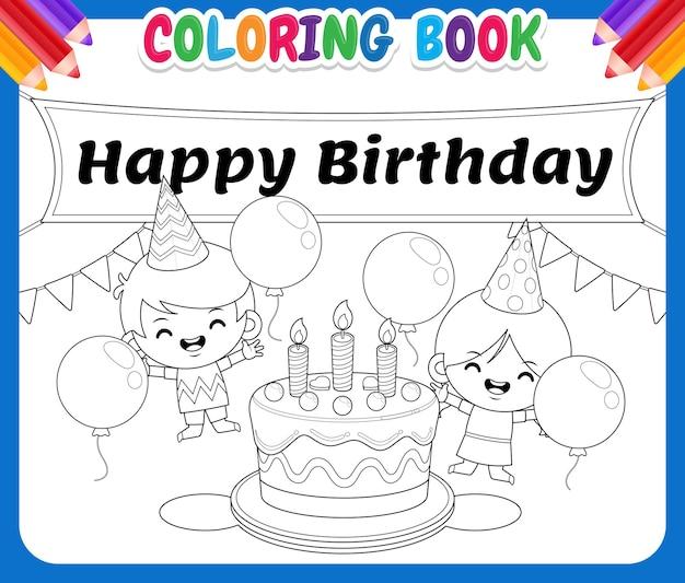 아이들을 위한 색칠하기 책 생일 케이크 주위에 행복한 소년과 소녀