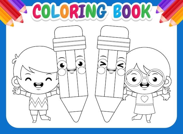 子供のための塗り絵。幸せな子供たちと鉛筆