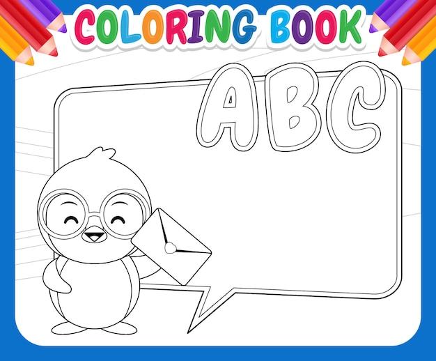 子供のための塗り絵。大きな泡のスピーチで幸せなかわいいペンギン