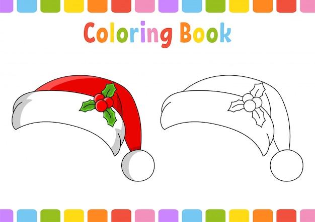 子供のための塗り絵。サンタクロースの帽子。漫画のキャラクター。