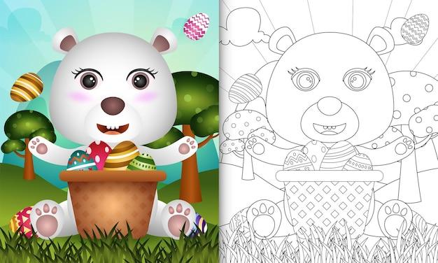 バケツの卵にかわいいホッキョクグマがいる子供をテーマにしたイースターの日のための塗り絵