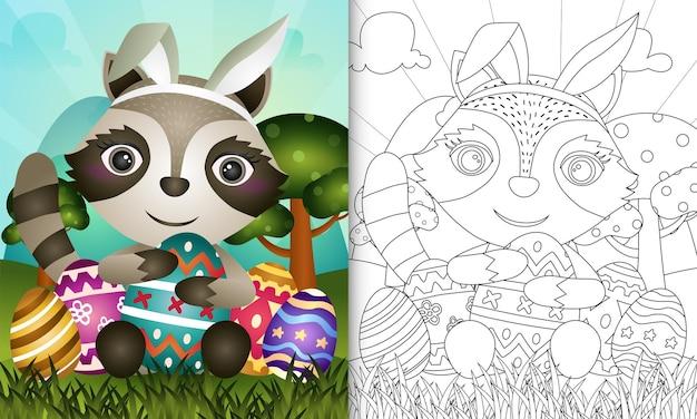 うさぎの耳を使ったかわいいアライグマの子供をテーマにしたイースターの塗り絵