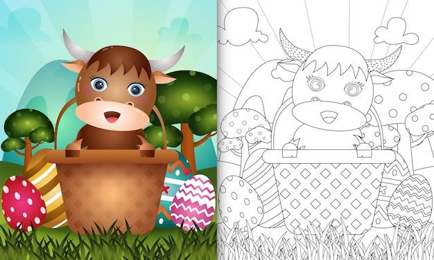 バケツの卵にかわいい水牛がいる子供をテーマにした幸せなイースターの日のための塗り絵
