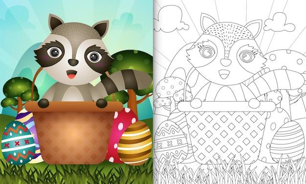 バケツの卵にかわいいアライグマと一緒に子供をテーマにした幸せなイースターの日のための塗り絵