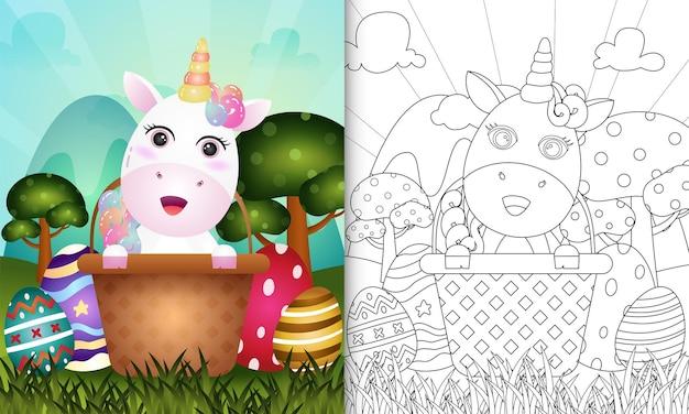 Книжка-раскраска для детей на тему счастливого пасхального дня с милым единорогом в ведре