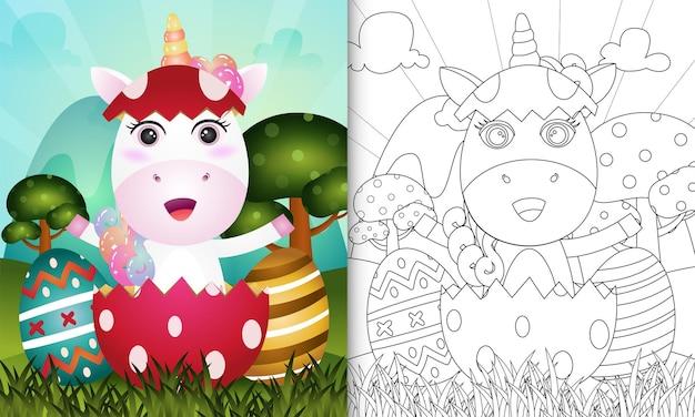 かわいいユニコーンと子供をテーマにした幸せなイースターの日のための塗り絵