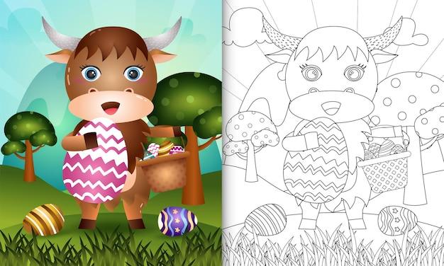 雄牛と一緒に幸せなイースターの日をテーマにした子供のための塗り絵