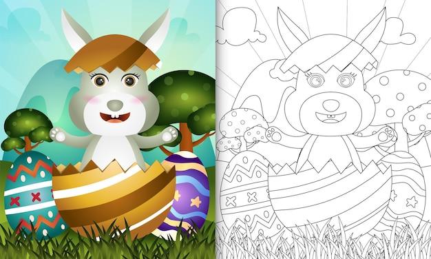 卵の中のバニーと一緒に幸せなイースターの日をテーマにした子供のための塗り絵