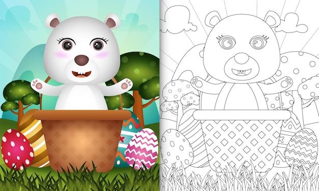 バケツの卵の中のかわいいホッキョクグマのキャラクターイラストと子供をテーマにした幸せなイースターの日のための塗り絵