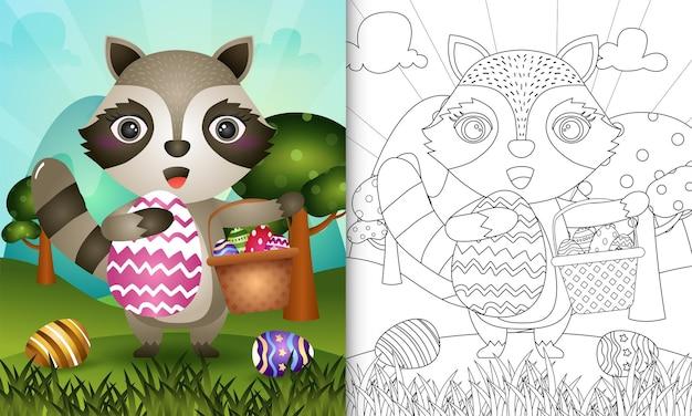 キャラクターイラスト付きの子供をテーマにした幸せなイースターの日のための塗り絵