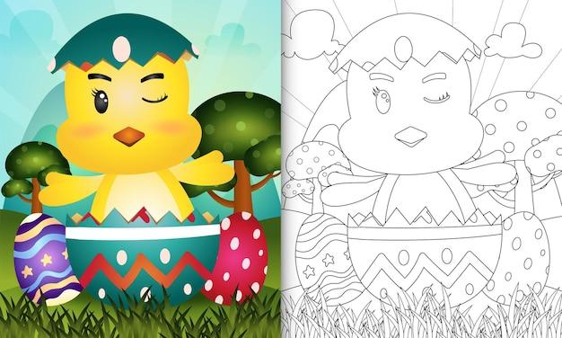 卵のひよこと一緒に幸せなイースターの日をテーマにした子供のための塗り絵