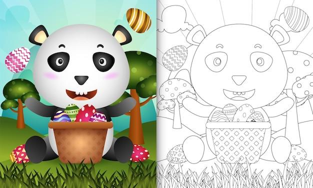 バケツの卵にパンダと一緒に幸せなイースターの日をテーマにした子供のための塗り絵