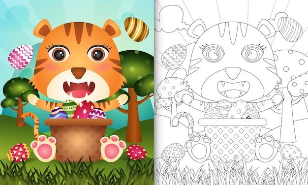 バケツの卵に虎がいる子供をテーマにした幸せなイースターの日のための塗り絵