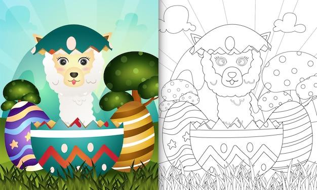 아이들을위한 색칠하기 책 행복한 부활절 날