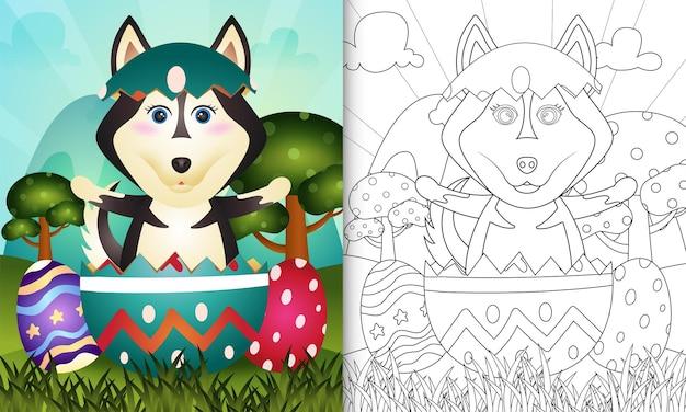 子供をテーマにしたハッピーイースターの日のための塗り絵