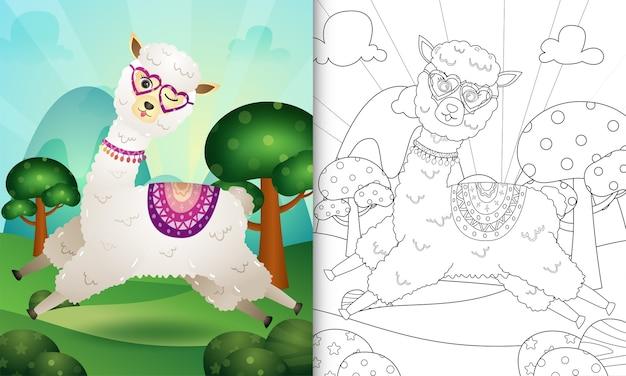 かわいいアルパカのキャラクターイラストで子供のための塗り絵