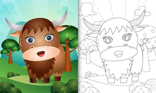 かわいい水牛のキャラクターイラストで子供のための塗り絵
