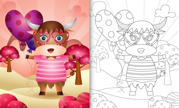 Книжка-раскраска для детей с милым буйволом, держащим воздушный шар, тематический день святого валентина