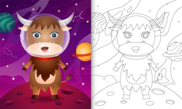 宇宙銀河でかわいい水牛を持つ子供のための塗り絵