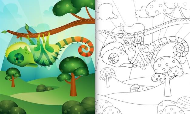 Книжка-раскраска для детей с милой иллюстрацией персонажа хамелеона