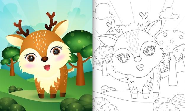 かわいい鹿のキャラクターイラストで子供のための塗り絵