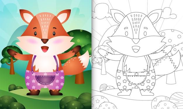 귀여운 여우 캐릭터 일러스트와 함께 아이들을위한 색칠하기 책