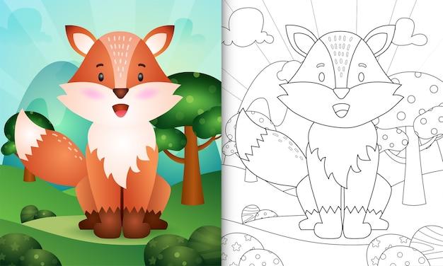 かわいいキツネのキャラクターイラストで子供のための塗り絵