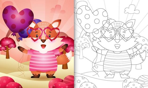 Книжка-раскраска для детей с милой лисой, держащей воздушный шар, тематический день святого валентина