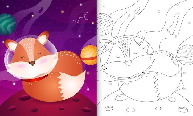 우주 은하계에서 귀여운 여우가있는 아이들을위한 색칠하기 책